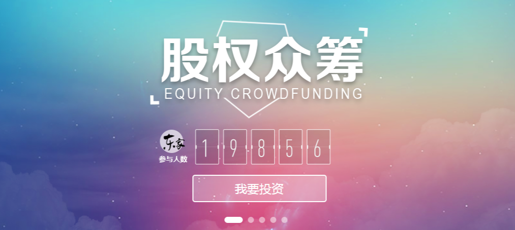 JD Equity Crowdfunding