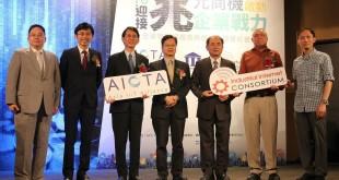taiwan asie iot alliance partenariat